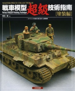 戦車模型超級指南(塗装編} 高石誠 大日本絵画