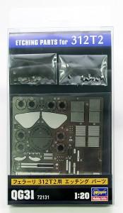 フェラーリ312T2用エッチングパーツセット
