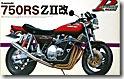 カワサキ・750RS Z2改 1/12 アオシマ