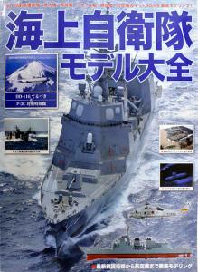 海上自衛隊モデル大全 MEKO・MOOK