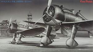 日本海軍・96式艦上戦闘機 1/48 ファインモールド