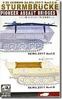 Sd.kfz.251/7突撃橋コンバージョンキット 1/35 AFVクラブ