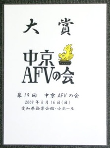 中京AFVの会2009 大賞!!