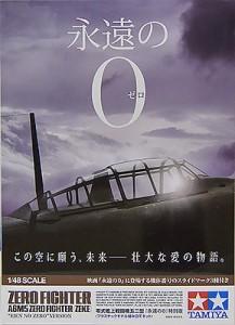日本海軍・零式艦上戦闘機52型 永遠のゼロ 1/48 タミヤ