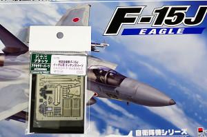 F-15Jイーグル エッチングパーツ
