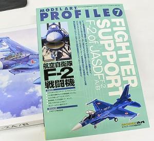 モデルアート・プロファイル F-2戦闘機