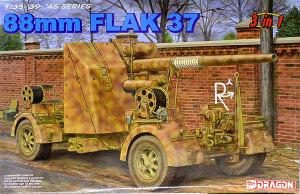 ドイツ・8.8cm対空砲Flak37 1/35 ドラゴン