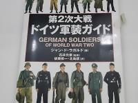 第2次世界大戦・ドイツ軍装ガイド
