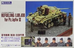 ドイツ戦車兵・3号戦車 給油/注油セット 1/35 グンゼ産業