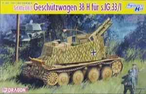 ドイツ・38(t)15cm自走重歩兵砲グリレH型 1/35 ドラゴン
