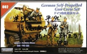 ドイツ・自走砲兵セット 1/35 トライスター 師匠のサイン入り