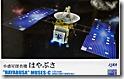 JAXA・小惑星探査機はやぶさ 1/32 アオシマ