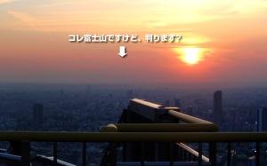 六本木ヒルズの屋上から見た夕日