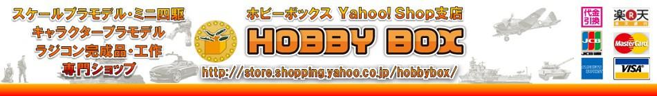 ホビーボックス Yahoo! Shop店