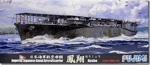 日本海軍・航空母艦鳳翔 1/700 フジミ