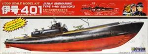 日本海軍・潜水艦 伊号-401 1/300 童友社