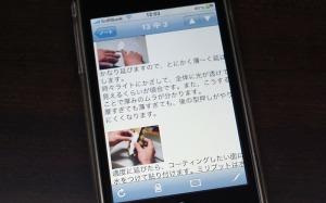 iPhoneのブラウザでBluebellさんのサイトを表示