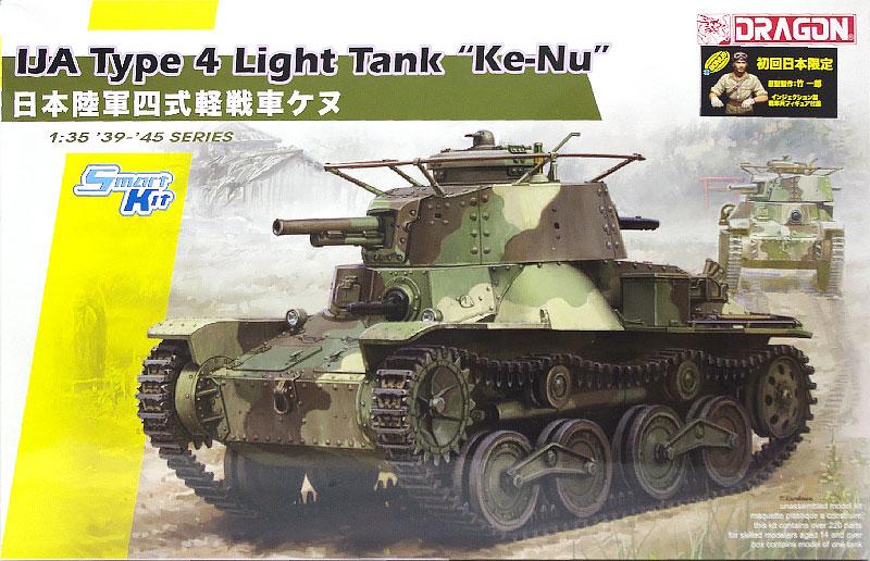 日本陸軍・4式軽戦車ケヌ Op.415...