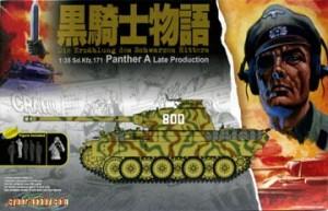 ドイツ・5号戦車パンターA型 黒騎士物語 1/35 サイバーホビー