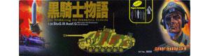 黒騎士物語 3号突撃砲G後期型