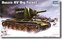 ソビエト・KV戦車ビッグターレット 1/35 トランペッター