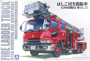 はしご付き消防車 1/72 アオシマ