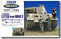 ドイツ戦車兵・故郷からの手紙(2) 1/35 グンゼ産業