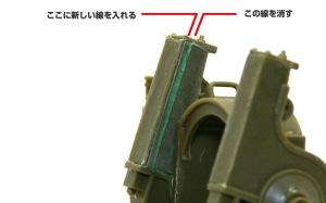 155mmカノン砲ロング・トム 分割位置の修正