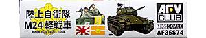 陸上自衛隊・M24軽戦車