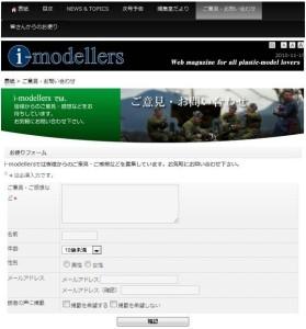 i-modellers おたより送信フォーム