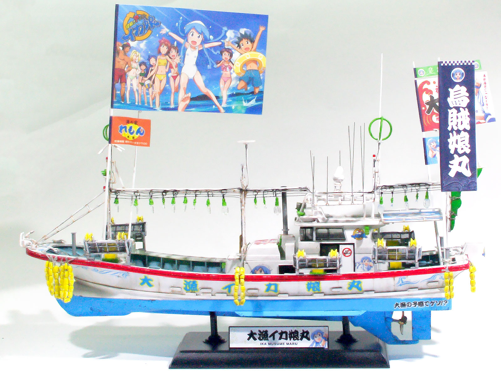 イカ釣り漁船・侵略!?イカ娘Ver. 1/64 アオシマ