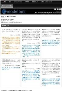 i-modellers お便りのページ