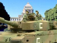 我が国の主権の象徴の国会を守る90式戦車です。こんな事態にならないことを祈りたいですね。