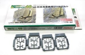 日本海軍機用シートベルト 1/48 ファインモールド