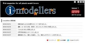 i-modellersの更新情報