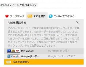 i-modellers RSS購読ボタン