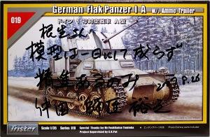 仲田師匠のサイン入り1号対空戦車
