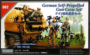 仲田師匠のサイン入り自走砲兵セット