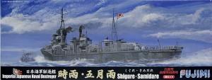 日本海軍・駆逐艦 時雨/五月雨 1/700 フジミ