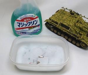 4号突撃砲 シュルツェンの洗浄