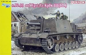 ドイツ・33式突撃重歩兵砲 1/35 ドラゴン