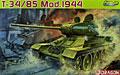 ソビエト・T-34/85 1944年型 1/35 ドラゴン