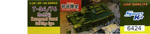 T-34/76 六角砲塔ソフトエッジタイプ