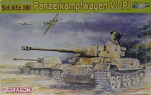 ドイツ・6号戦車(P) 1/35 ドラゴン