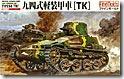 九四式軽装甲車[TK] 1/35 ファインモールド