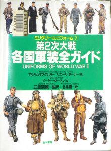 第2次大戦各国軍装全ガイド