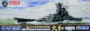 日本海軍・超弩級戦艦大和 1/700 フジミ