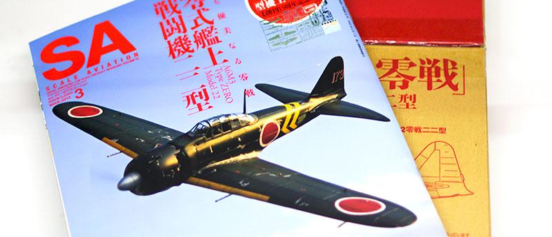 雑誌スケールアビエーションの付録のゼロ戦22型