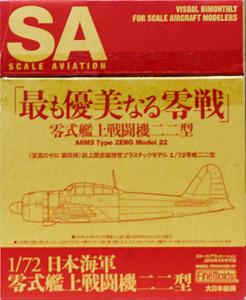 日本海軍・零式艦上戦闘機22型 1/72 スケールアビエーション