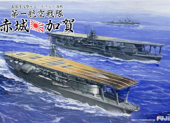 第1航空戦隊 赤城・加賀